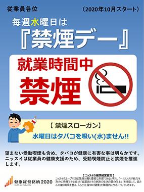 【図】毎週水曜日は『禁煙デー』ポスター