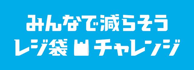【ロゴ】みんなで減らそうレジ袋チャレンジ