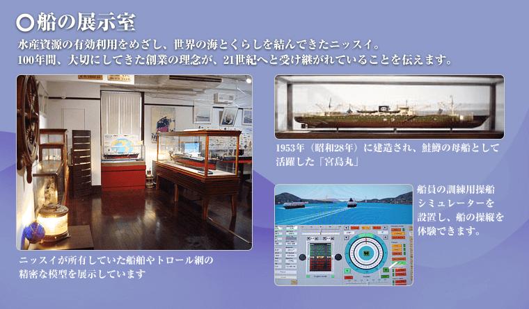 【写真】歴史展示室