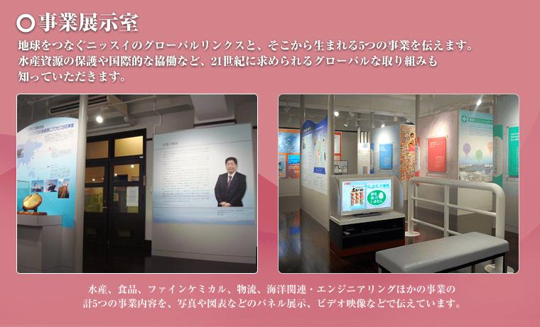 【写真】事業展示室