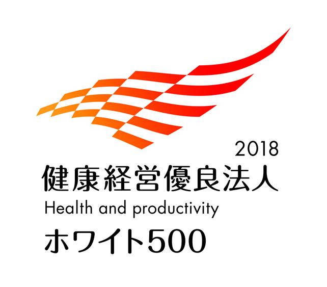 【写真】健康経営優良法人ホワイト500