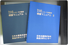 【写真】検査マニュアル