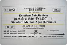 【写真】エクセレントラボ専用培地