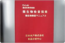 【写真】中国語版マニュアル