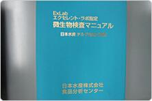 【写真】チルド版マニュアル