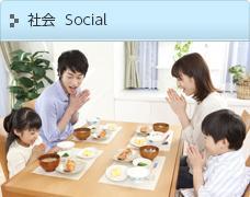 社会  Socia