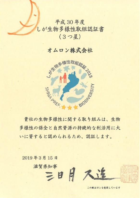写真:滋賀生物多様性取組認証書