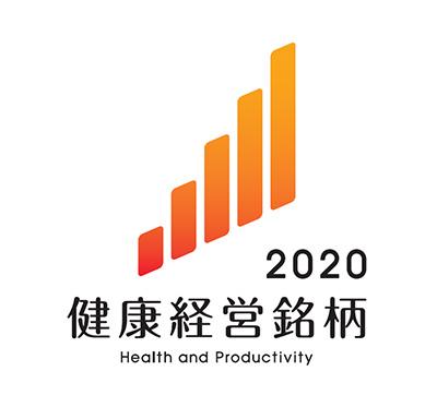 健康経営銘柄2019