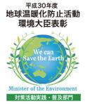 図:地球温暖化防止活動環境大臣表彰ロゴ