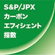 S&P/JPX カーボン・エフィシエント指数