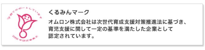 次世代認定マーク(くるみんマーク)