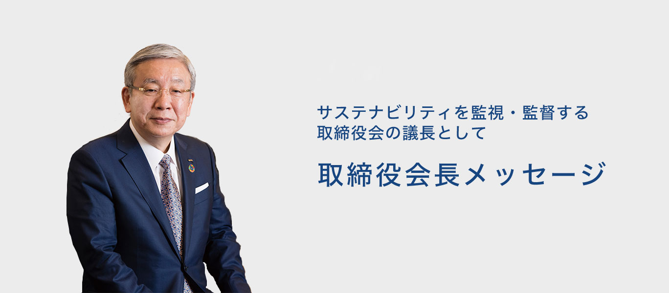 取締役会長メッセージ