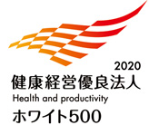 2020 Certified Health and Productivity Management Organization Recognition Program