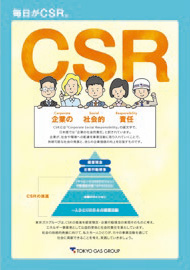 Booklet on the Tokyo Gas Group's CSR