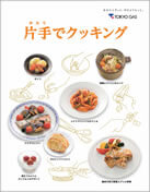 The One-Handed Cooking recipe book