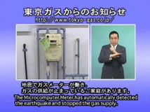 Video instructions for restarting gas meters (sign language broadcast)
