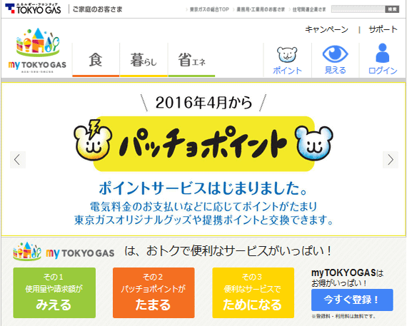 """myTOKYOGAS"" members' site for residential customers"
