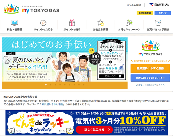 myTOKYOGAS residential membership website
