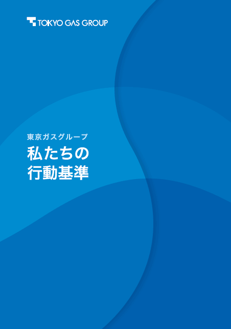 Tokyo Gas Group Our Code of Conduct