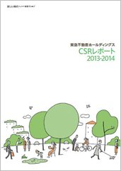 CSRレポート2013