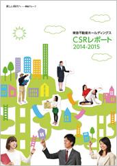 CSRレポート2014 表紙画像