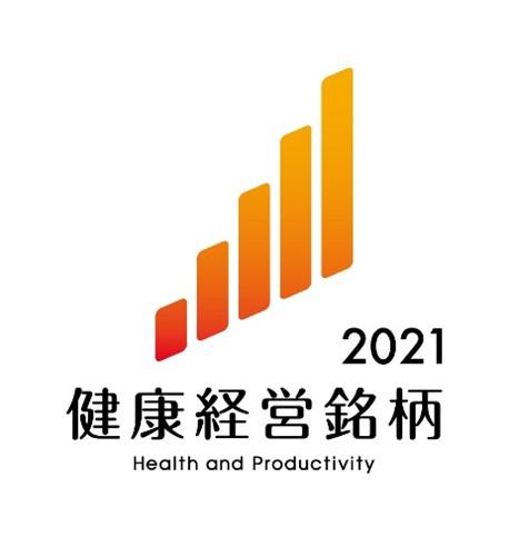 健康経営銘柄2021