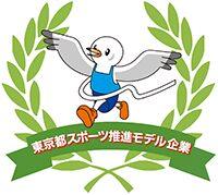 東京都スポーツ推進モデル企業