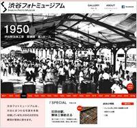 渋谷フォトミュージアム