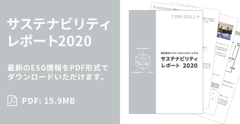 サステナビリティレポート2020
