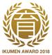 イクメン企業アワード2018 両立支援部門グランプリ