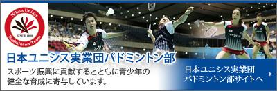 日本ユニシス実業団バドミントン部 スポーツ振興に貢献するとともに青少年の健全な育成に寄与しています。日本ユニシス実業団バドミントン部サイトへ