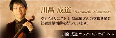 川畠 成道 ヴァイオリニスト 川畠成道さんの支援を通じ社会貢献活動を行っています。川畠 成道 オフィシャルサイトへ