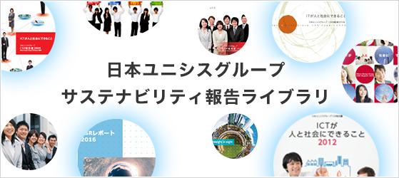 日本ユニシスグループサステナビリティ報告ライブラリ