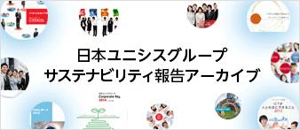 CSR情報開示 アーカイブ