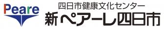 四日市健康文化センター 新ペアーレ四日市