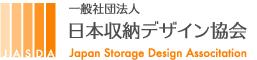 一般社団法人 日本収納デザイン協会