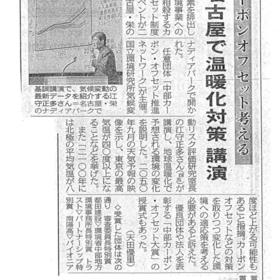 中日新聞 23面