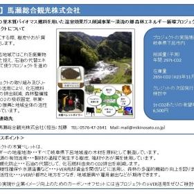 馬瀬総合観光株式会社