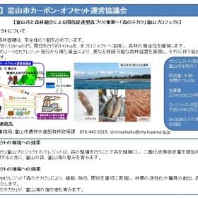 富山市カーボン・オフセット運営協議会