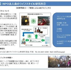 NPO法人 森のライフスタイル研究所