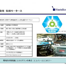 有限会社位田モータース
