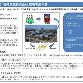 石崎産業株式会社 環境事業本部