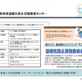 岐阜県地球温暖化防止活動推進センター