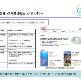(株)コスモ環境衛生コンサルタント