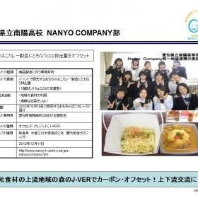 愛知県南陽高校