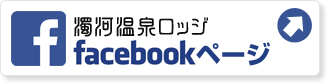 濁河温泉ロッジ Facebookページ