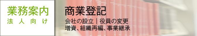 司法書士業務案内/法人向け|商業登記|会社の設立/役員の変更/増資、組織再編、事業継承