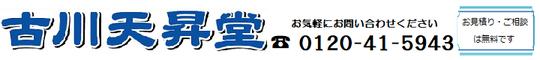 古川天昇堂<名古屋本店>