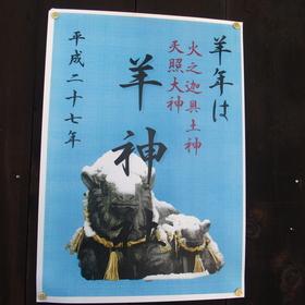 羊神社2015.1.10