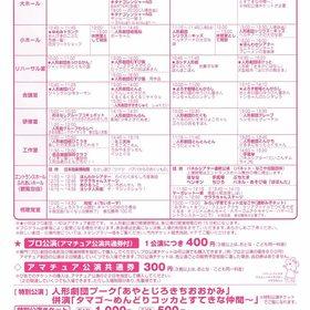 北名古屋市文化勤労会館2015.8.22-23